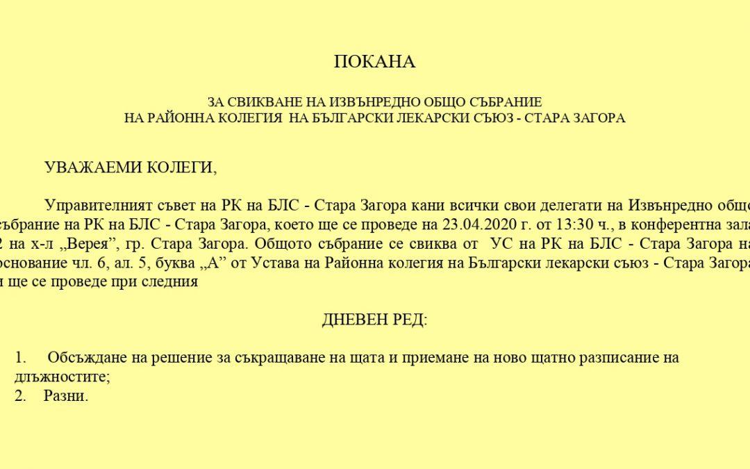 ИЗВЪНРЕДНО ОБЩО СЪБРАНИЕ 23 АПРИЛ 2020